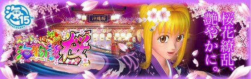 沖縄3桜マックス