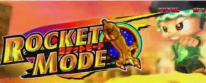 ロケットモード