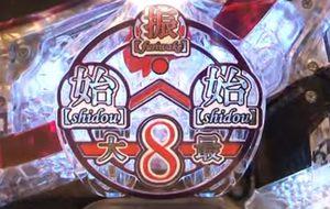 化物語 8チャージ