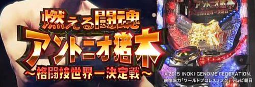 CR燃える闘魂アントニオ猪木~格闘技世界一決定戦~