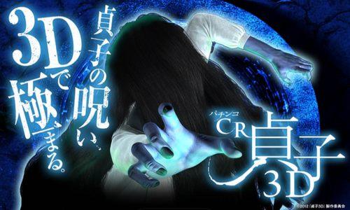 パチンコCR貞子3D