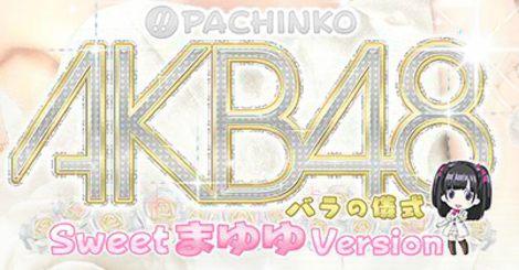 ぱちんこCRAKB48薔薇の儀式 Sweetまゆゆver
