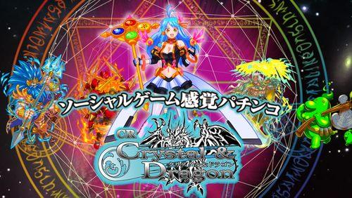 CRAクリスタル&ドラゴンFPW (藤商事)