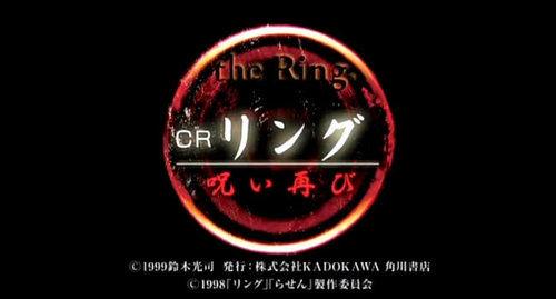 CRリング呪い再びFPK (藤商事)