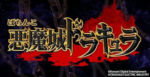 ぱちんこ 悪魔城ドラキュラ