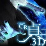【10月新台】CR貞子3D(甘デジ) スペック内訳・導入日など