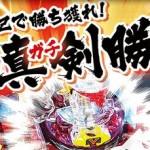 【3月新台】CR風魔の小次郎 スペック・ボーダーライン・導入日など<随時更新>