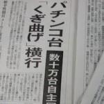【悲報】パチンコ回収対象リスト-第1弾-が正式公表!<釘問題>