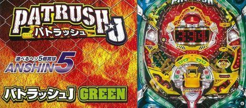 パトラッシュJ GREEN TOP