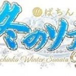 【ちょいパチ】CR冬のソナタ-ファイナル- スペック・ボーダーライン・導入日など