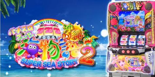 パチスロスーパー海物語IN沖縄2 top