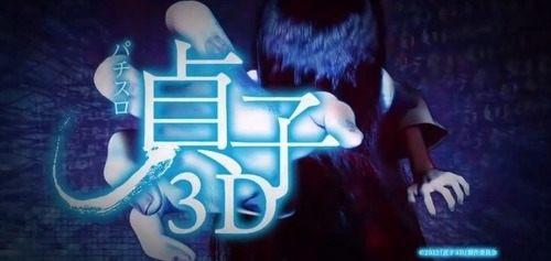 貞子3D TOP