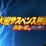 【2016新台】CR火曜サスペンス劇場 真相の扉~22の過ち~ スペック・ボーダーライン・導入日など