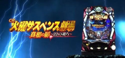 CR火曜サスペンス劇場 TOP