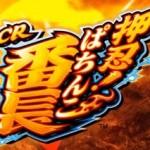 【新台】CR押忍!番長(大都技研) スペック・ボーダーライン・導入日など<随時更新>